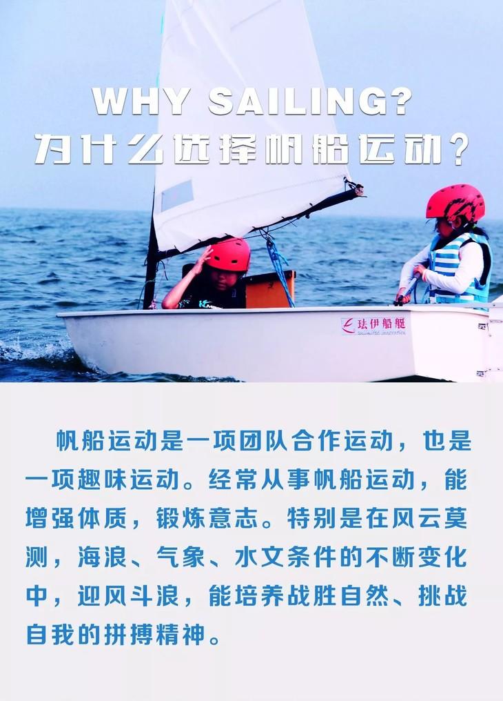 帆船营地-秦皇岛帆船夏令营
