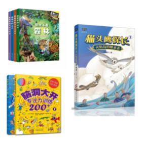 【世界读书日特惠】给孩子的书