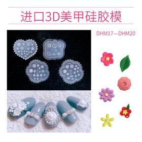3D立体日本人气BLC浮雕水晶雕花模 花朵绿叶 美甲常备工具