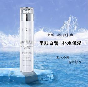 【护肤保湿】冰川爽肤水 水提拉紧致 净化排毒 收缩毛孔