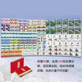 改革开放40周年十大方联邮票珍藏册