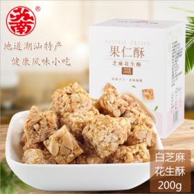 零食特产白芝麻花生酥糖 传统糕点食品苏南特产花生酥盒装
