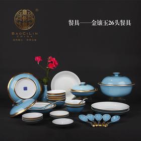 宝瓷林 金镶玉26头餐具 高温颜色釉描金 景德镇陶瓷餐具套装