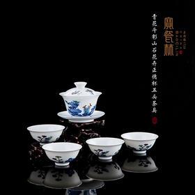 宝瓷林 景德镇四大名瓷之一釉下青花斗彩花卉山石5头高端茶具套装