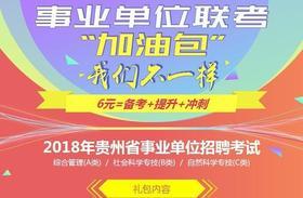 """2018年贵州华图事业单位联考""""加油包"""""""