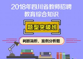 2018四川省教师招聘教育综合知识题型突破班(系统提分班学员无需购买)