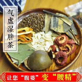 人参山楂荷叶茶陈皮决明子罗汉果痰湿体质去脂肪适合女生喝的茶