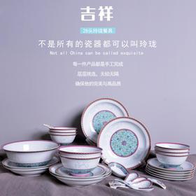 古镇陶瓷景德镇中式玲珑吉祥订婚餐具家用碗碟盘面碗套装礼品套装