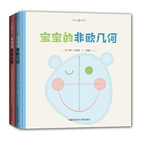 宝宝的数学丛书(全套两册)