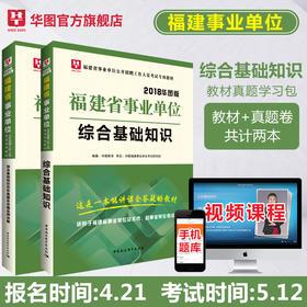 【学习包】2018福建省事业单位 教材+真题2本