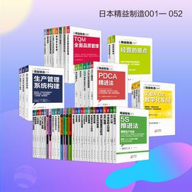 东方出版社日本精益制造书籍1-52全套(制造企业必备图书)
