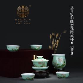 宝瓷林 豆青粉彩蝶恋花蹲式杯6头茶具套组 颜色釉加彩 景德镇陶瓷