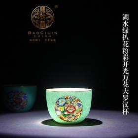 宝瓷林 湖水绿扒花粉彩开光万花大罗汉杯 景德镇手绘瓷器