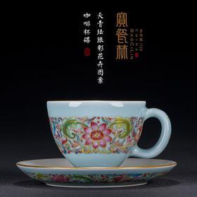 宝瓷林天青珐琅彩花卉图案咖啡杯碟景德镇手工陶瓷茶杯高档颜色釉