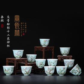 宝瓷林 天青粉彩十二花神杯套组