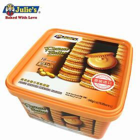 马来西亚julies茱蒂丝纯花生酱三明治饼干540g