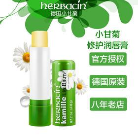 德国进口 小甘菊(Herbacin)修护唇膏 4.8g(滋润,补水保湿,预防干裂)