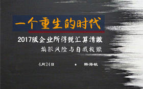 老韩说税ⅡNo.1 | 2017年版汇算清缴报表总体介绍