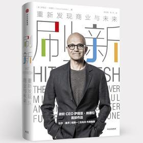 【现货包邮】【微软CEO作品】刷新 重新发现商业与未来 中信出版社
