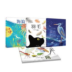 绚丽科普绘本系列——最美科普绘本,培养孩子的审美力