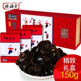榛海堂 东北野生秋木耳礼盒150g