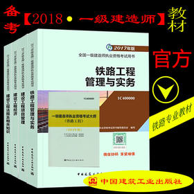 现货! 18版一级教材5本套 铁路专业 (大纲+教材)