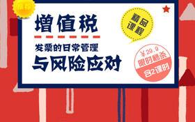 财税系列课IV | 税务严打来袭!增值税发票的日常管理与风险应对系列课程