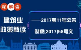 财税直播 | 建筑业政策专题:2017第11号公告与财税[2017]58号文解读