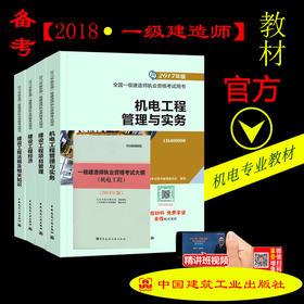 现货! 18版一级教材5本套 机电专业(大纲+教材)