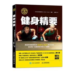 健身精要 健身房健身指导书健身书籍 世界知名健身机构Gold's Gym的健身指南