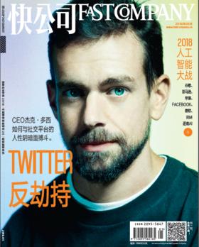 2018年5月刊-2018人工智能大战、2018中国创新城市、大胆创意者独领风潮的10种方式……