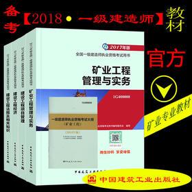 现货! 18版一级教材5本套 矿业专业 (大纲+教材)