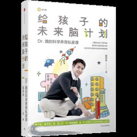 《给孩子的未来脑计划 》魏坤琳 Dr.魏的科学养育课 育儿升级礼盒