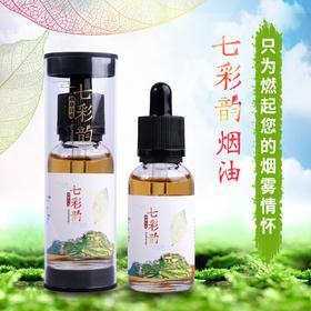 七彩韵电子烟油 纯正 烟草味 两种浓度可选(30ml)