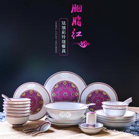 古镇陶瓷 景德镇厨房餐具家用米饭碗汤碗盘碟勺玲珑珐琅彩散件