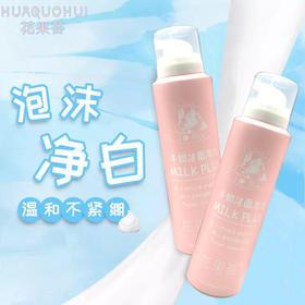 【洁面神器,敏感肌可用】牛奶洁面绵密泡泡,卸妆清洁二合一,保湿滋养美白,轻松拥有健康牛奶肌