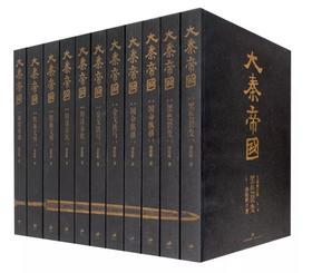 现货正版 大秦帝国(六部17卷) 孙皓晖 著