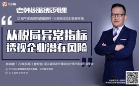 老韩说税系列课Ⅰ | 从税局异常指标透视企业潜在风险