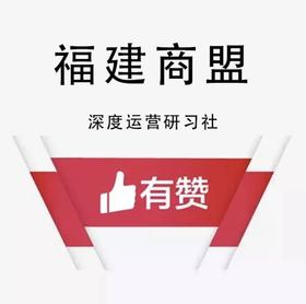 【福建商盟】研习社:如何用超级用户思维激活用户做社群