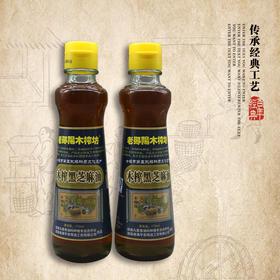 【健康厨房】老郧阳木榨坊 古法木榨黑芝麻油170ml/瓶【两瓶包邮】