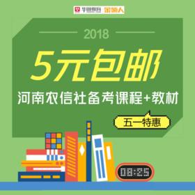 2018河南农信社备考课程+教材(原价199元)