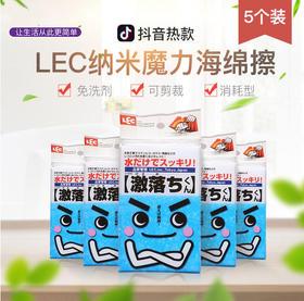 【抖音热款 日本黑科技】日本纳米lec激落免洗剂海绵擦 一擦即净,小白鞋克星(可裁20块)