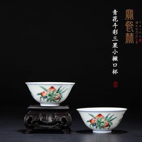 宝瓷林 青花斗彩三果小撇口杯