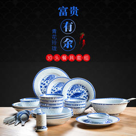 古镇陶瓷景德镇家用厨房餐具饭碗汤碗盘碟勺散件组合釉中彩玲珑瓷