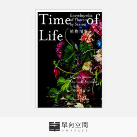 《植物图鉴》东信 / 椎木俊介 著
