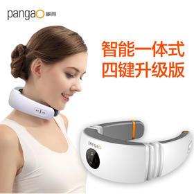 【厂家直供】攀高新一代智能颈椎颈肩多功能按摩仪PG-2601B26 一体式操作便捷贴片款