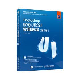 Photoshop移动UI设计实用教程 *2版 移动UI Photoshop教程UI设计界面设计UI教程