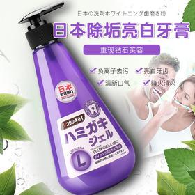 【预售中】老黄牙+口臭有救了!【日本专业除垢+亮白牙膏】负离子深度除垢 烟渍、咖啡渍快速清理 瓷白保护膜