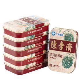 【清新口气  润喉止咳】陈李济润喉糖  天然植物配方  口感好  6盒装