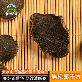 黑松露菌干片块菌脱水食用菌黑松露干货猪拱菌大凉山特产野生菌